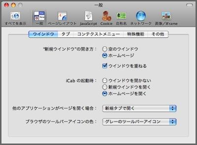 iCab-p2.jpg