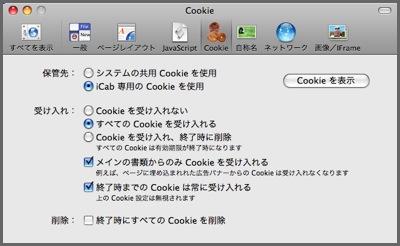 iCab-p20.jpg