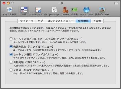 iCab-p5.jpg