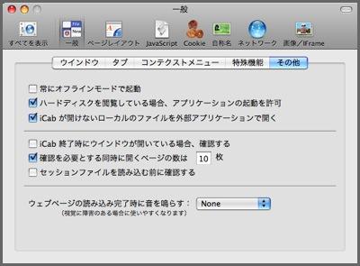iCab-p6.jpg